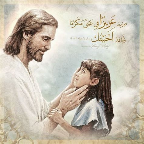 495 best Bible Verses in Arabic images on Pinterest